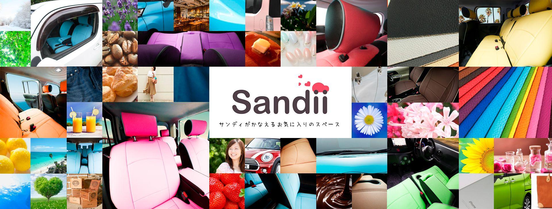 Sandiiがかなえるお気に入りのスペース