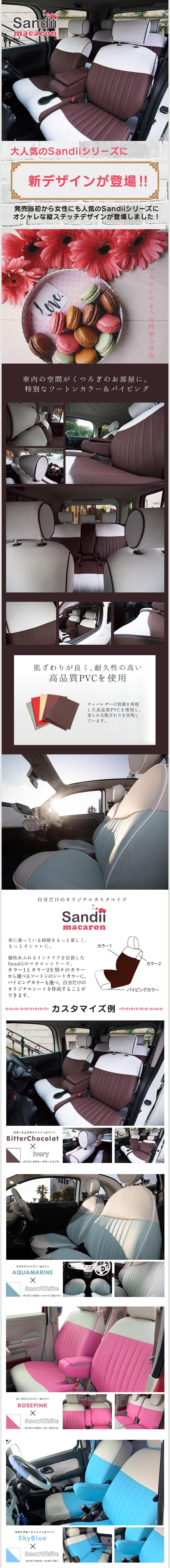 大人気のSandiiシリーズに新デザインが登場!!発売当初から女性にも人気のSandiiシリーズにオシャレな縦ステッチデザインが登場しました!マカロンのような特別な存在 車内の空間がくつろぎのお部屋に。特別なツートンカラー&パイピング 肌ざわりが良く、耐久性の高い高級PVCを使用