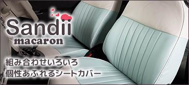 Sandiiマカロンシリーズ