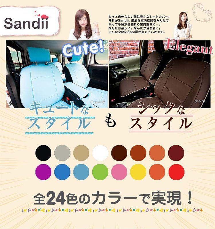 もっと自分らしい個性的なシートカバー、それがSandii。退屈な車内空間をみんなで乗っても解放感溢れる室内空間に―。なんだか楽しい。なんだか落ち着く。そんな空間にSandiiが変えていきます。