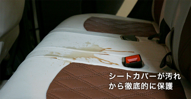 シートの汚れ