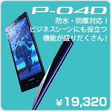 P-04D防水・防塵対応スマートフォン