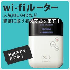 wi-fiルーター人気のL-04Dなど豊富に取り揃えております!