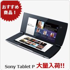 SGPT211JP/S Sony Tablet P 大量入荷!