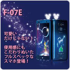 可愛いだけじゃない!F-07E