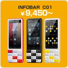 INFOBAR_C01_9450円