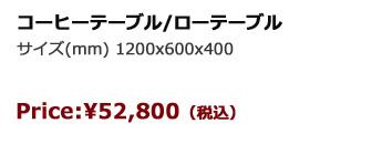 【VETRO】センターテーブル