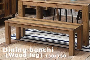 ダイニングテーブル【Wood Leg】