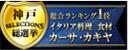 神戸総選挙総合ランキング1位