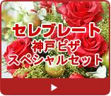 春の★お祝い&セレブレートセット