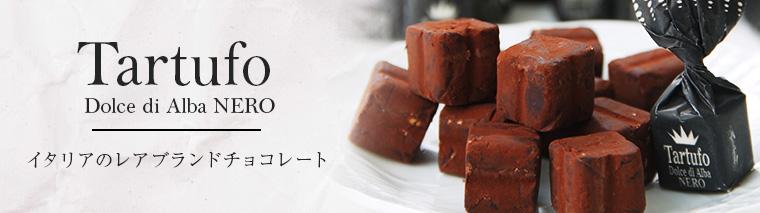 レアブランドチョコレート