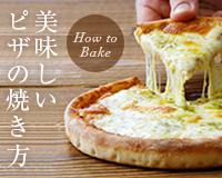 美味しいピザの焼き方