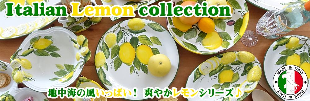 スカット爽やかイタリアンレモン