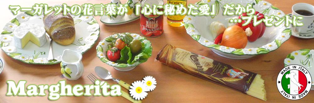 素敵なマーガレットの食器