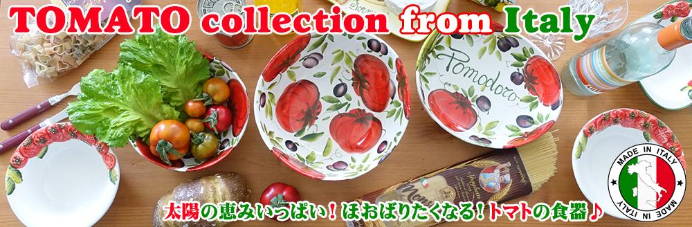 太陽の恵み一杯のトマトの食器♪