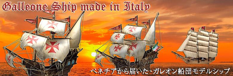 ベニスで作ったガレオン船団