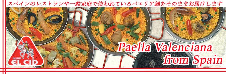 日本で一番売れているパエリアパンはコチラです♪