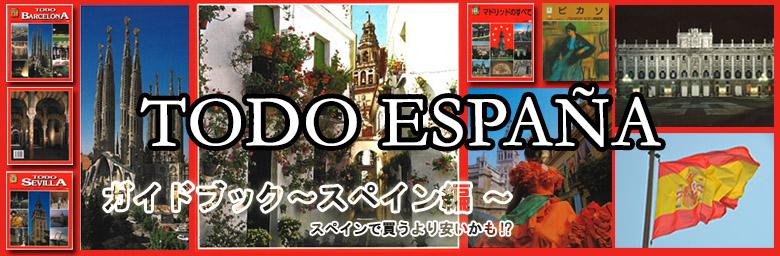スペインの土産物屋さんで必ず売っているガイドブック♪