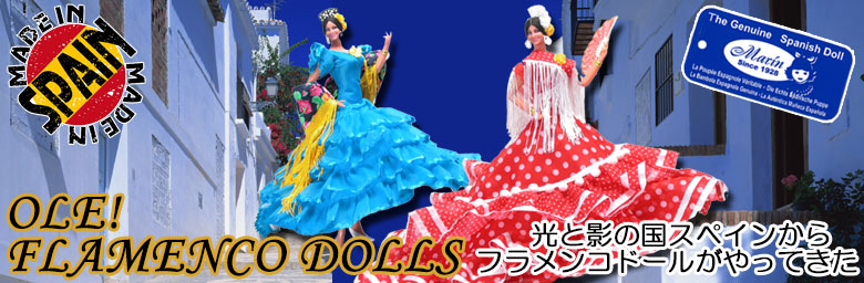 スペインアンダルシア地方のマリン社のドールは世界的に有名です