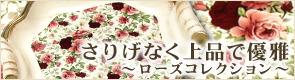 さりげなく上品で優雅〜ローズコレクション〜