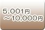 5,001円〜10.000円