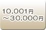 10,001円〜30.000円