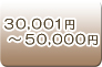 30,001円〜50.000円