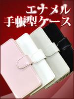 エナメル手帳型カバーケース