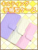 キルティング手帳型カバーケース