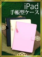 iPad 手帳型カバー