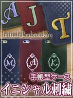 オリジナル手帳型ケース刺繍イニシャル