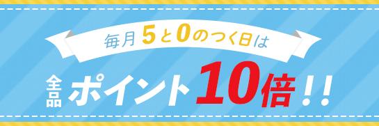 毎月5と0のつく日はポイント10倍