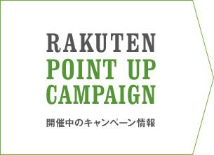 開催中のキャンペーン情報