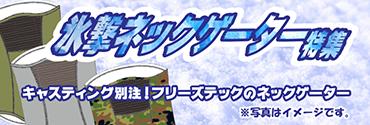 氷撃ネックゲーター特集