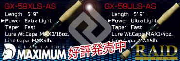 GX-59XLS-AS/GX-59ULS-AS