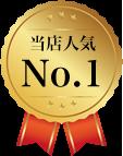 人気No.!カタログギフト