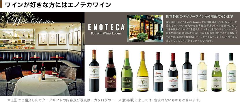 ワインが好きな方にはエノテカワイン