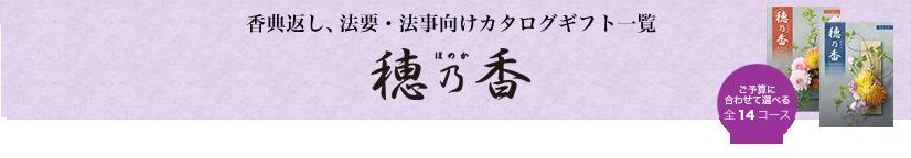 穂乃香(ほのか) カタログシリーズ一覧