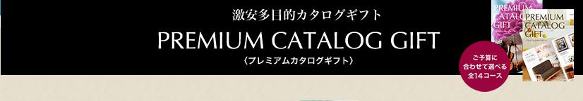 激安多目的カタログギフト PREMIUM CATALOG GIFT〈プレミアムカタログギフト〉