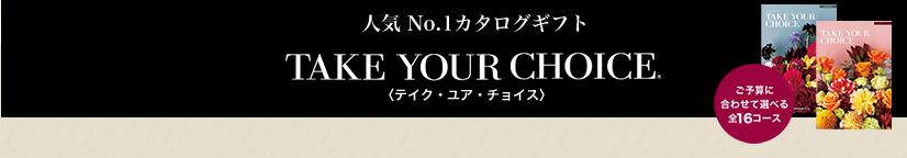 人気No.1カタログギフト TAKE YOUR CHOICE〈テイク・ユア・チョイス〉