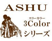 ASHU 3Colorシリーズ