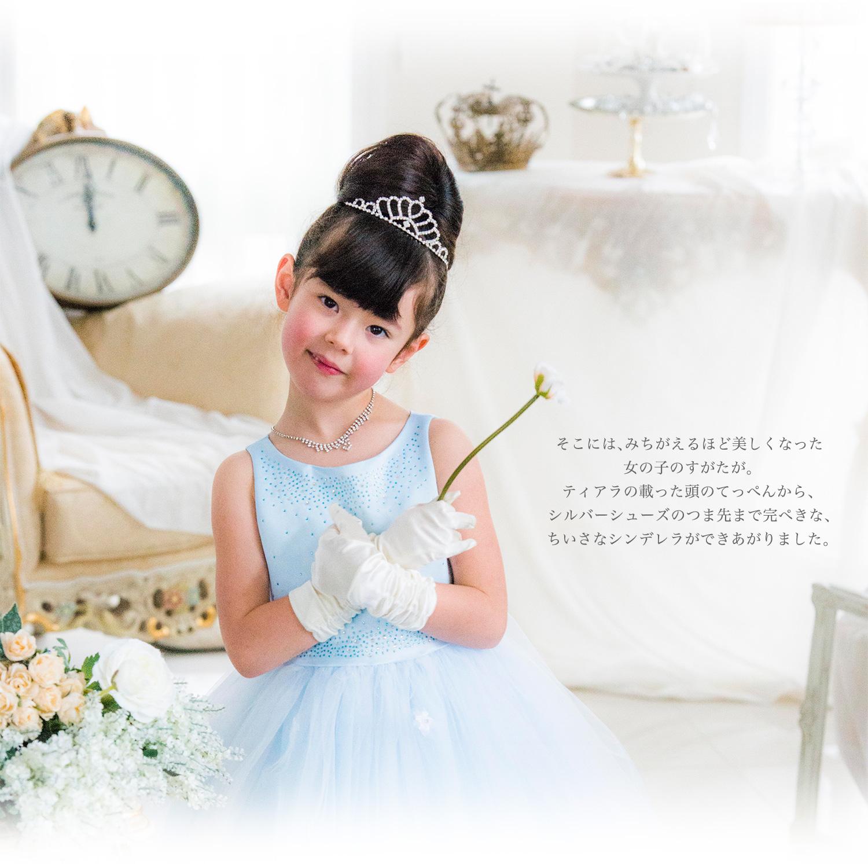 キャサリンコテージ流 リトルシンデレラの作り方 発表会 結婚式 子供ドレス