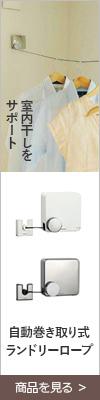 【Laundry Rope】ランドリーロープ SC-499-XP(鏡面+クローム)またはSC-499-SC(ホワイト+クローム)選べます【おしゃれな室内干し・花粉対策・コンパクト・折りたたみよりすっきり】