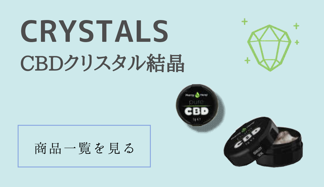 CBDクリスタル結晶