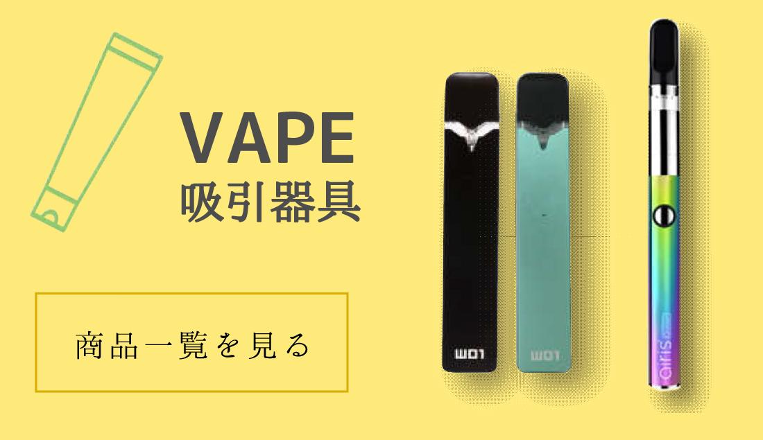 VAPE(吸引器具)