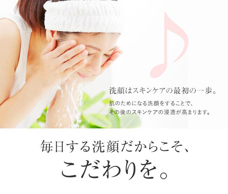 洗顔はスキンケアの最初の一歩