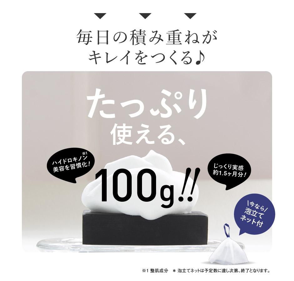 本品100g