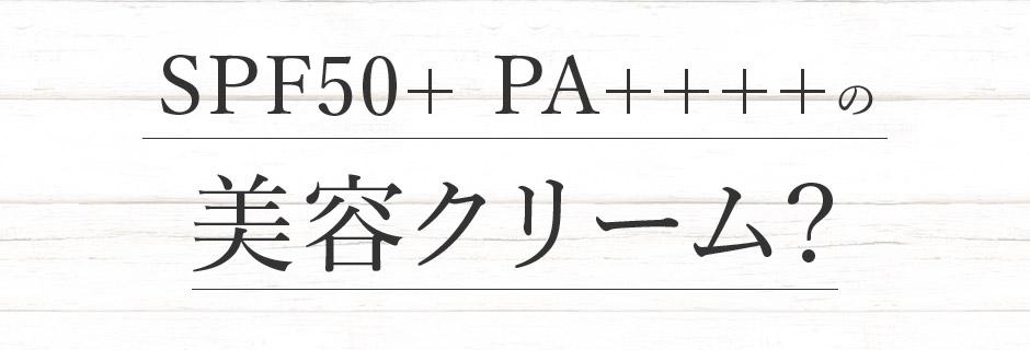 SPF50+の美容クリーム?