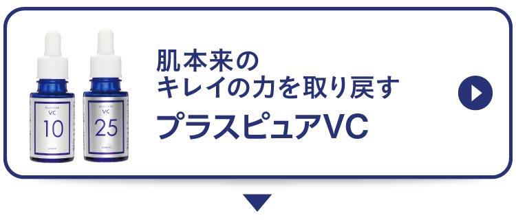 プラスピュアVCシリーズ