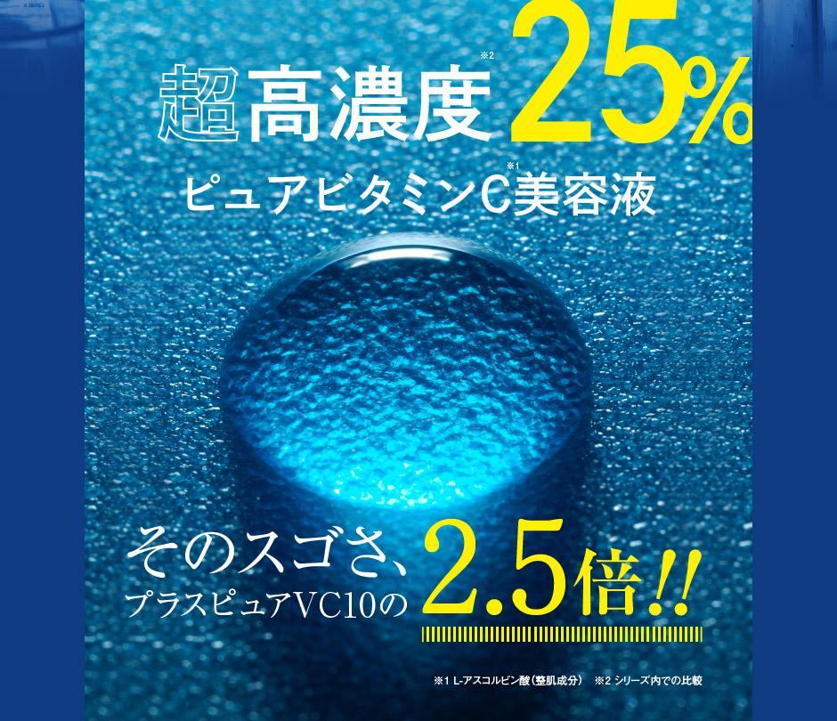 超高濃度25%ピュアビタミンC美容液
